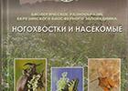 """""""Биологическое разнообразие Березинского биосферного заповедника: ногохвостки (Collembola) и насекомые (Insecta)"""""""