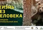 """""""Заповедник в Чернобыле: жизнь без человека"""""""