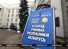 """II Съезд ученых Республики Беларусь"""