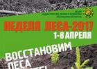 """""""Неделя леса - 2017 """""""